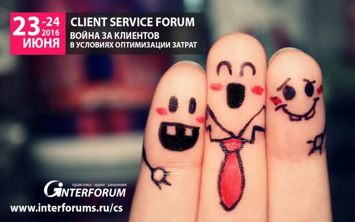 Client_Service_Forum_2016_007