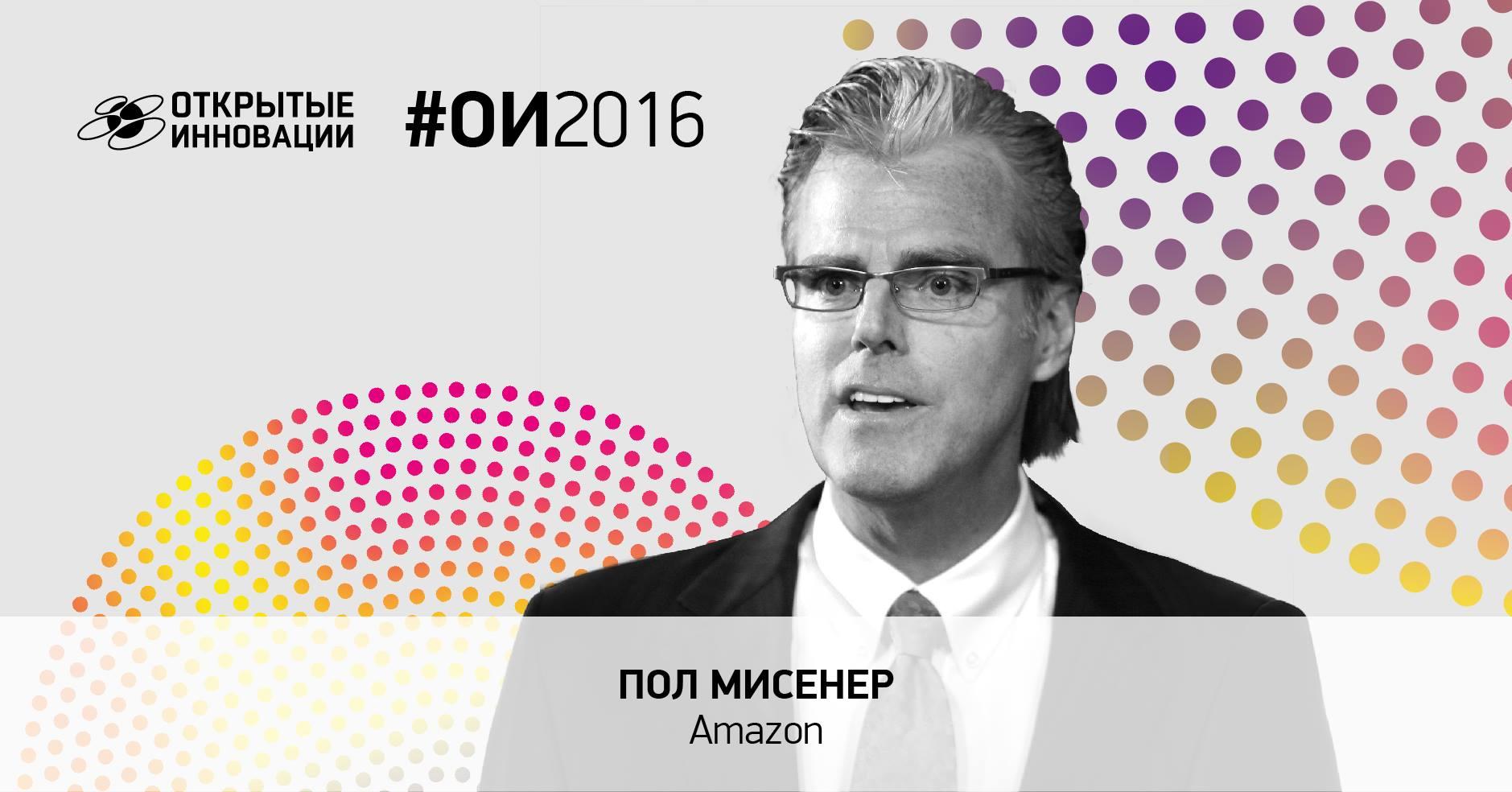 10-10-2016-press-anons-otkrytye-innovatsii_v3