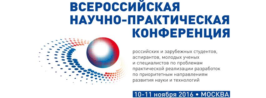 Исследовательского томского политехнического университета прошла ii всероссийская научно-практическая