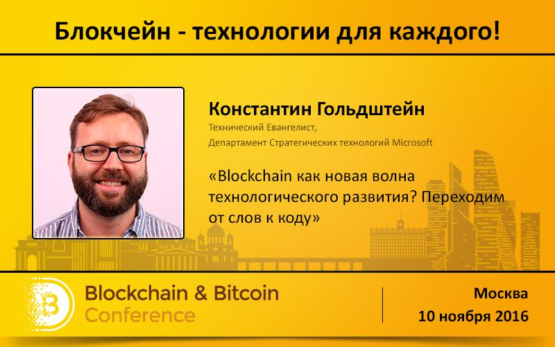 bitcoin_800x500_goldstein-rus