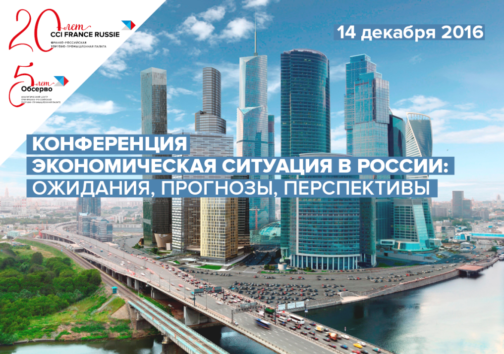 conference-economique_161214