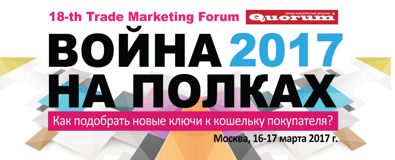 Форум trade marketing 3 состоится 3 июня