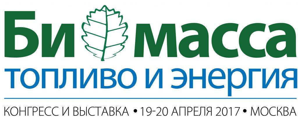 Biomass_2017_logo_rus