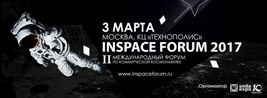 INSPACE_FORUM