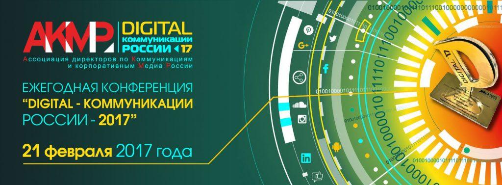 FB_Digital_конференция_2017