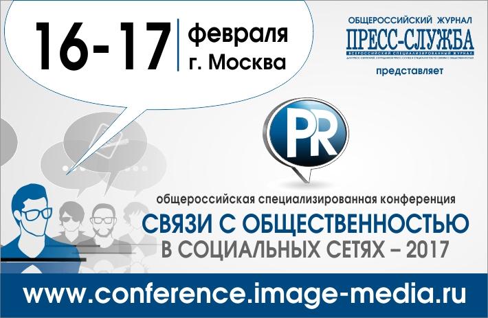 PRCC2017_710х463
