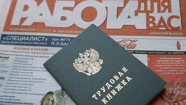 Безработица в РФ стабилизировалась науровне 5,6%