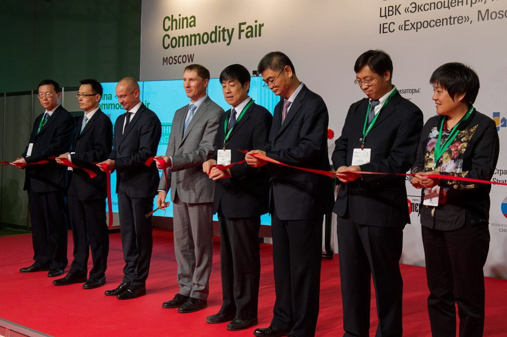 China Commodity Fair