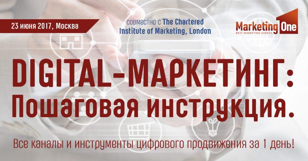MarketingOne_Digital_Marketing_2017_Pic_1200x628px_v2