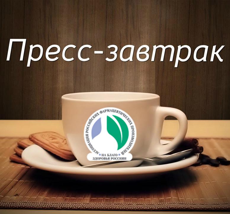 Лого Пресс-завтрак