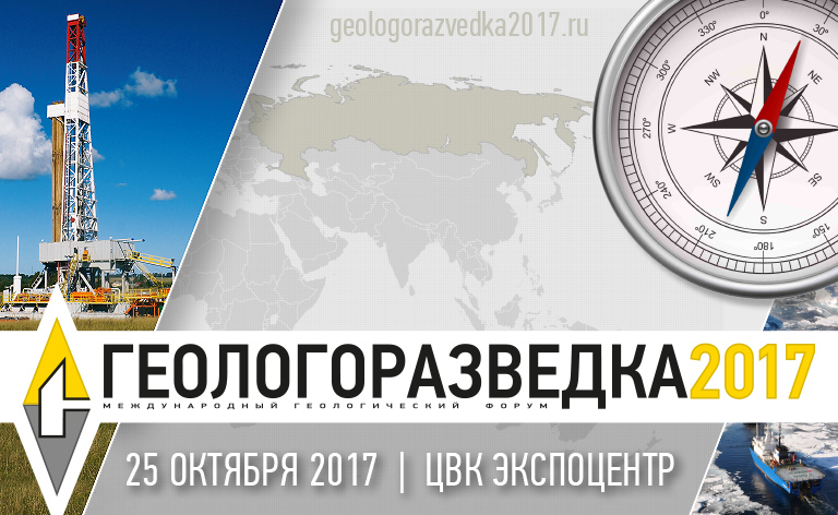 Geol_zastavka