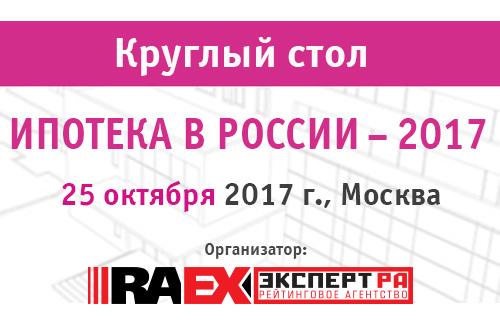 Ипотека в России 500х325-ipoteka_2017