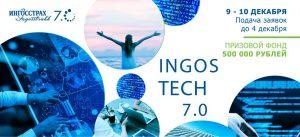 INGOS TECH 7.0 Афиша