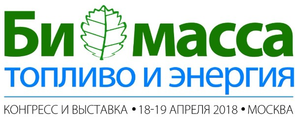 Biomass_2018_rus_1000 2