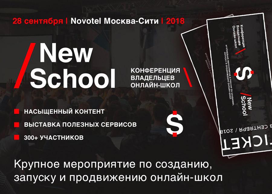 Анонс NewSchool