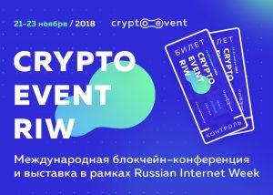 2911_Anons_CryptoEvent-RIW