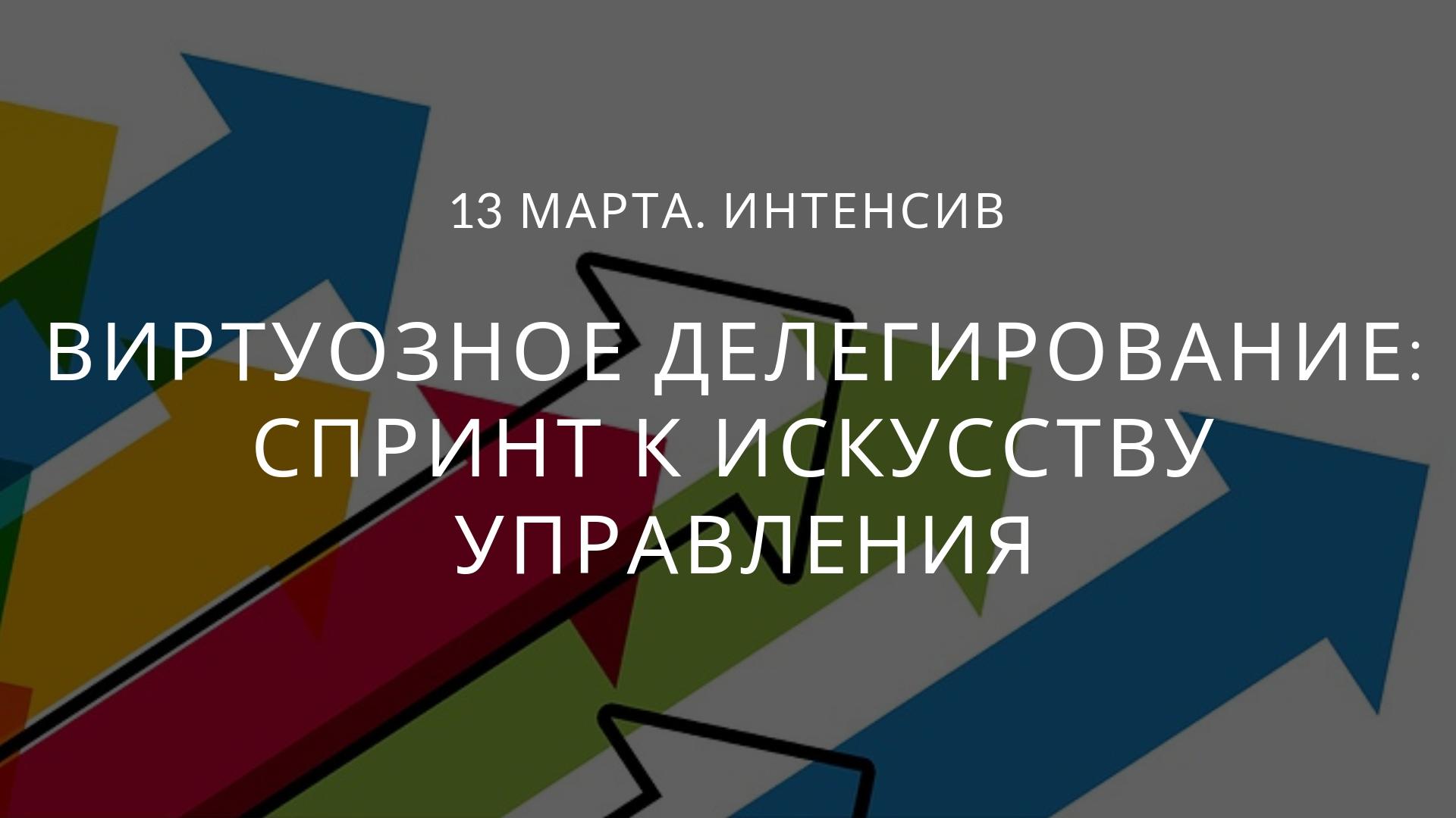 интенсив виртуозное делегирование_ спринт к искусству управления