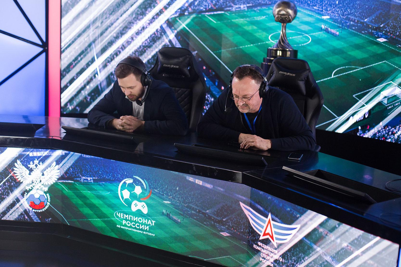 Чемпионат РФ по интерактив.футболу - 11