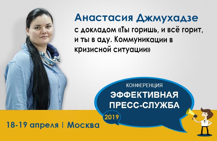 Dzhmuhadze_710х463